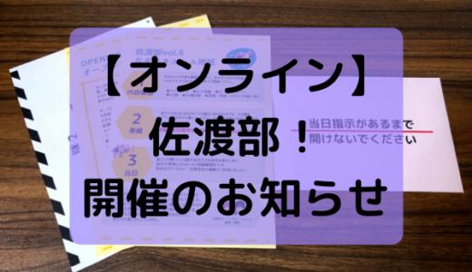 【オンライン】2月20日(土)佐渡部!vol.6開催のお知らせ