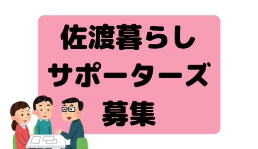 【佐渡在住の方へ】佐渡暮らしサポーターズ募集!!!