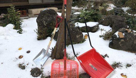佐渡島冬の必須アイテム!