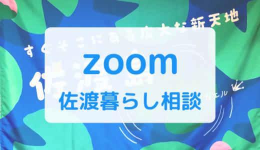 【zoom】2月7日(日)佐渡市オンライン移住相談会開催!