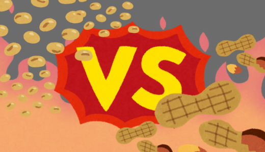 佐渡節分の豆問題