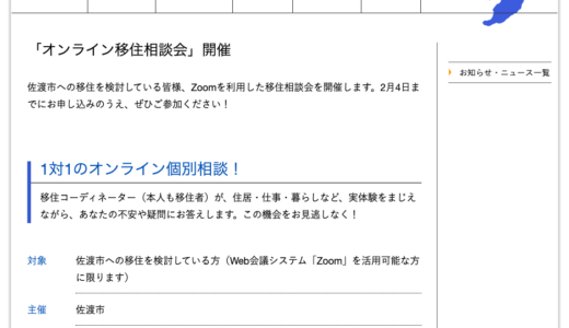【zoom】2月7日(日)佐渡市オンライン移住相談会ご予約はこちらから!