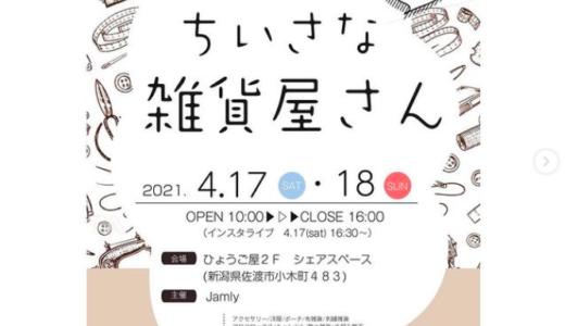 4月17・18日小さな雑貨屋さん@ひょうご屋2階