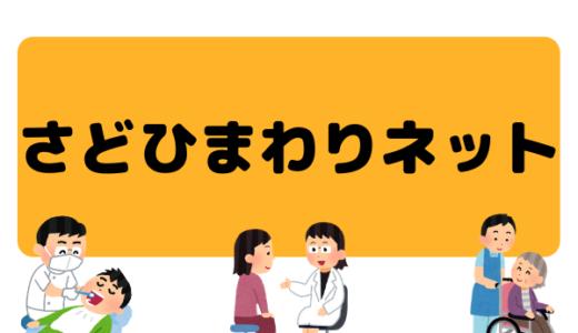 さどひまわりネット(佐渡市地域医療連携ネットワーク)