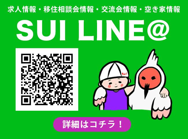 SUI LINE@