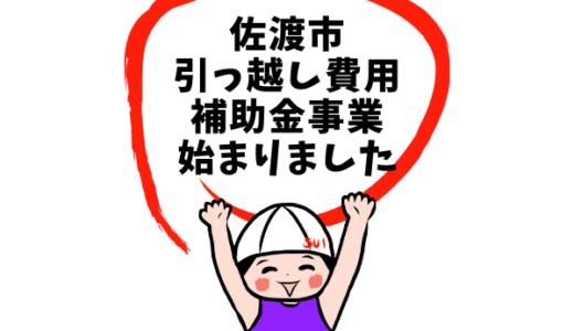 【離島移住】佐渡市引越費用補助事業補助金スタート!