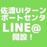 佐渡UIターンサポートセンターLINE@開設しました!