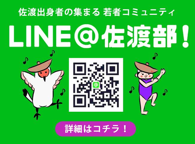 LINE@佐渡部