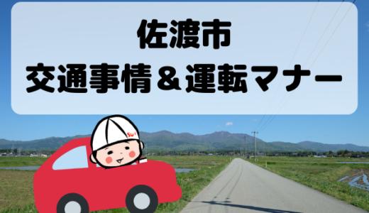【離島移住】佐渡市の交通事情&運転マナー