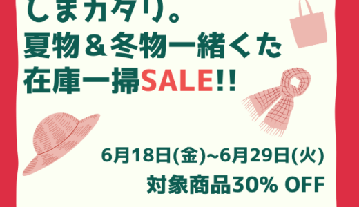 【しまカタリ。】夏物&冬物一緒くた在庫一掃SALE開催!!