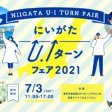 にいがたU・Iターンフェア2021開催!7月3日(土)
