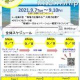 【新潟県内学生へ!】「Sadojob internship 2021」が開催します。