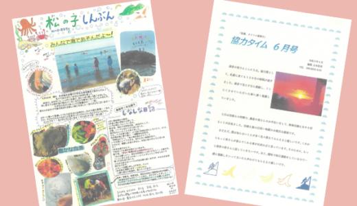 佐渡市地域おこし協力隊地域新聞&ブログをご紹介!