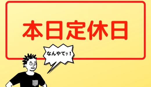 【佐渡ご飯】佐渡の飲食店は水曜定休が多い!?