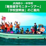 【離島留学】2021年佐渡市内海府小・中学校モニターツアー開催!