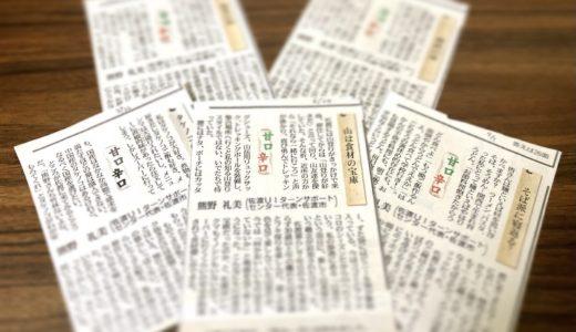新潟日報甘口辛口にコラムを寄稿させていただきました!
