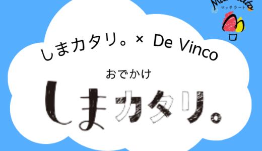 9月18-19日(土•日)おでかけ しまカタリ。in De Vinco開催!