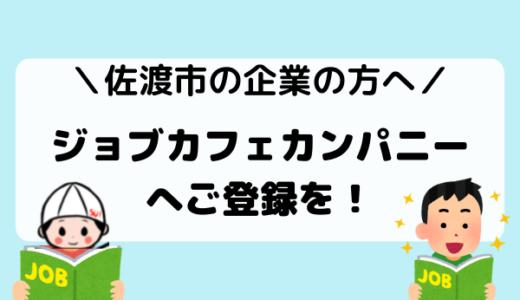 【佐渡の企業の方へ】ジョブカフェカンパニーへご登録を!