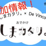 【開催日変更】9月18-19日→19-20日おでかけ しまカタリ。in De Vinco