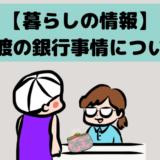 【暮らしの情報】佐渡の銀行事情について