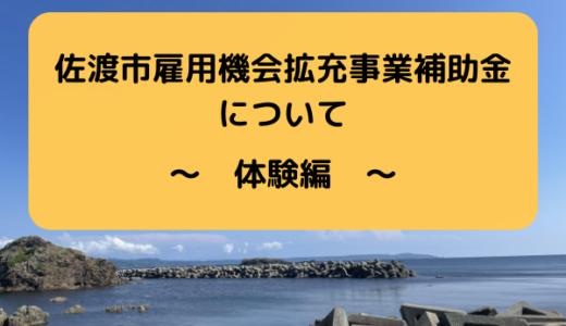 【補助金】有人国境離島補助金について ~体験編~