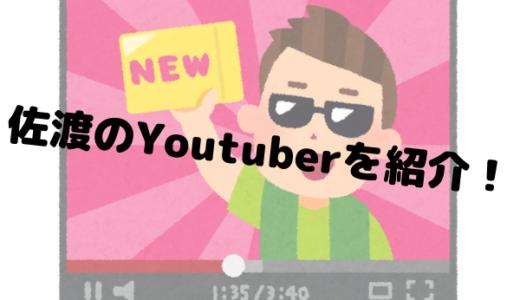 【地方移住】佐渡で活動するYoutuberのご紹介
