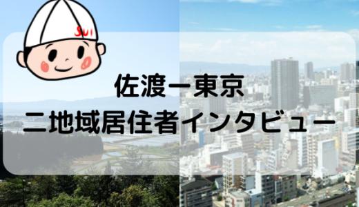 【佐渡ー東京デュアラー】二地域居住者インタビュー